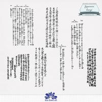 CU Japanese Kanji Brushes